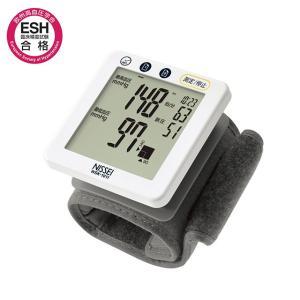 医療 看護師 病院 手首式デジタル血圧計 WSK-1011|nursery-y