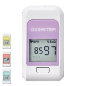 ナース 酸素飽和度 小物 グッズ 看護 医療 介護 計測 パルスオキシメーターPOD-1|看護師通販ナースリーPayPayモール