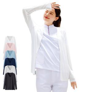 白衣 女性 医療事務 受付 ナース さらさらクール UVカットカーディガン|nursery-y