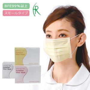 医療用 感染対策 3層アイソレーションミニマスク|nursery-y