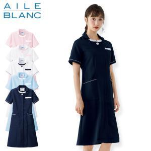 エールブラン ブランスタイル ワンピース BC1001 医療 ナース 看護 白衣 女性 nursery-y
