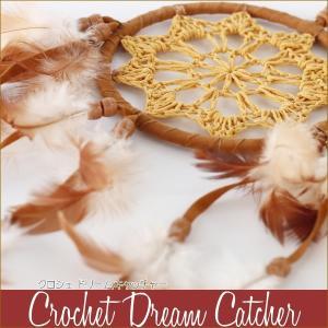 クロシェドリームキャッチャーS アジアン雑貨 壁掛け 飾り タペストリー 羽 フェザー|nusa