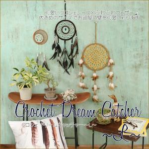 クロシェドリームキャッチャーL アジアン雑貨 壁掛け 飾り タペストリー 羽 フェザー|nusa