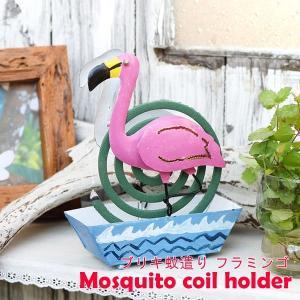 かわいい蚊やりで夏を楽しもう! トロピカルなフラミンゴの蚊遣り  ■サイズ  約14×6×17.5c...