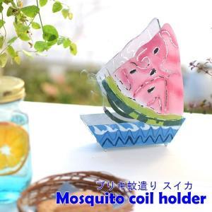 かわいい蚊やりで夏を楽しもう! 夏の風物詩「スイカ」の蚊取り線香ホルダー  ■サイズ  約14.5×...