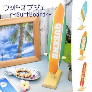 サーフィンが好きなすべての方におススメ! ハワイのサーフポイントの名前が入ったサーフボード・オブジェ...