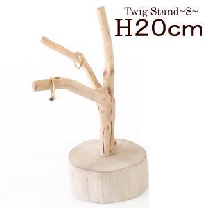 ナチュラルな小枝で作られたディスプレイスタンド。 何を飾っても可愛いスタンドはアイデアが無限に広がり...
