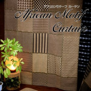 アフリカンモチーフカーテン アジアン雑貨 布 ファブリック 間仕切り インテリア|nusa