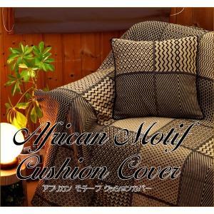 アフリカンモチーフ クッションカバー 刺繍 幾何学模様 アジアン インテリア アジアン雑貨 布 ファブリック|nusa