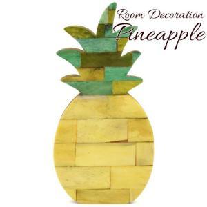 海系ルームに飾りたい! キュートなパイナップルのオブジェ。  ■サイズ  約7.8×H16×D2cm...