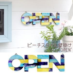 センスの良さが光る、シャビーな質感のオープンサイン。 お部屋にインテリアとして飾るだけでも可愛い! ...
