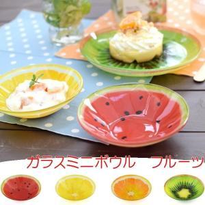 ジューシーなフレッシュフルーツが可愛い! 本物の果物と間違えそうな「ガラスミニボウル」   ■サイズ...