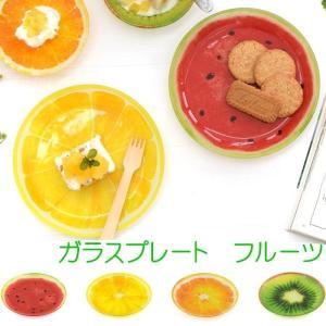 アジアン雑貨 食器 皿 プレート トレイ テーブルウエア キッチン雑貨 デザート皿 小皿 ガラスプレート フルーツ おしゃれ お皿の商品画像|ナビ