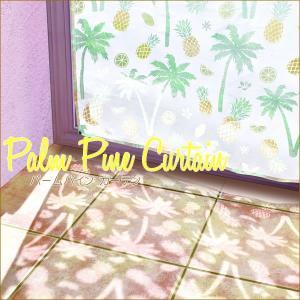 ハワイアン パームパイン カーテン 仕切り 目隠し スパ サロン おしゃれ 綺麗 間仕切り インテリア|nusa