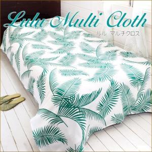 ルルマルチクロス パームリーフ ハワイ 南国 リゾート マルチカバー ソファカバー|nusa