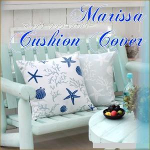 マリッサクッションカバー  シェル コーラル 珊瑚 南国 リゾート ハワイ 45x45|nusa