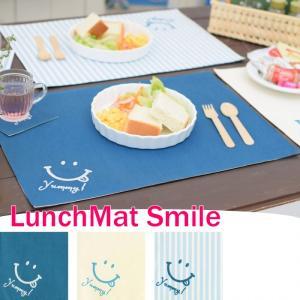 可愛くて明るい食卓にするならスマイルモチーフがおすすめ。 リバーシブルで使えるキュートなランチマット...