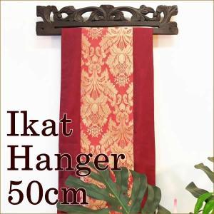 イカットハンガー 木彫り50 アジアン雑貨 タペストリー掛け  |nusa