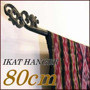 イカットハンガー スリムフラワー80 アジアン雑貨 タペストリー掛け|nusa