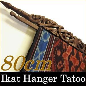 イカットハンガー タトゥー波80 アジアン雑貨 タペストリー掛け |nusa