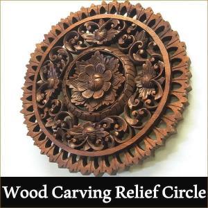 木彫り レリーフ サークルL 30cm 彫刻 アート パネル ウォールデコレーション 壁掛け アジアン雑貨 バリ雑貨|nusa