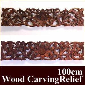 木彫りレリーフ100cm 彫刻 アート パネル 【送料無料!】 壁掛け アジアン雑貨|nusa