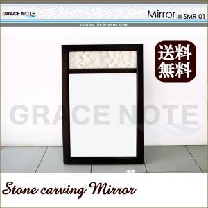 アジアン家具 鏡 ミラー グレイスノート カービングストーンミラー  nusa