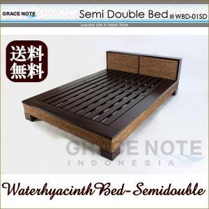 ウォーターヒヤシンス ベッド セミダブル グレイスノート アジアン家具 組み立て 組立