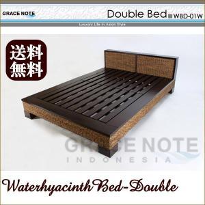 ウォーターヒヤシンスベッド ダブルサイズ アジアン家具 グレイスノート nusa