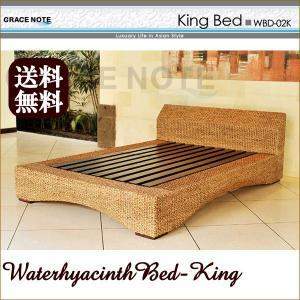 アジアン家具 ベッド グレイスノート ウォーターヒヤシンスベッド キング 組み立て nusa