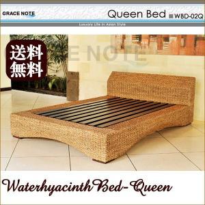 ウォーターヒヤシンス ベッド クィーンサイズ グレイスノート アジアン家具 組立 組み立て nusa