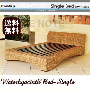 アジアン家具 ベッド グレイスノート ウォーターヒヤシンスベッド シングル nusa