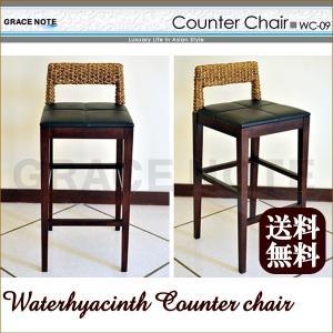 アジアン家具 グレイスノート ウォーターヒヤシンス カウンターチェア 椅子 nusa
