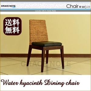 アジアン家具 椅子 ウォーターヒヤシンス スリム ダイニングチェアー グレイスノート nusa