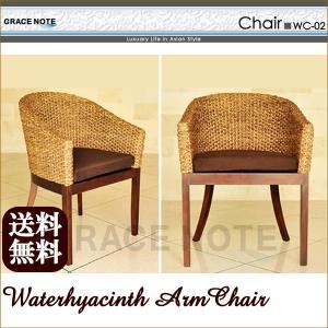 アジアン家具 椅子 ウォーターヒヤシンス アームチェアー グレイスノート nusa
