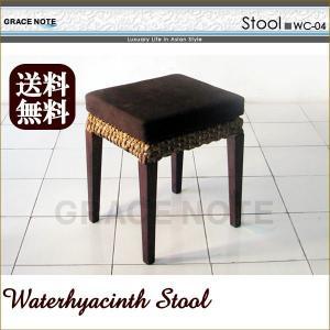アジアン家具 椅子 グレイスノート ウォーターヒヤシンス スツール nusa