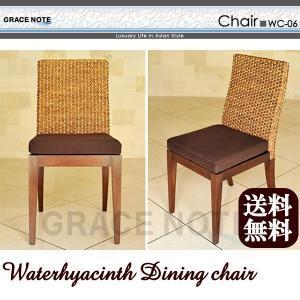 アジアン家具 椅子 ウォーターヒヤシンス ダイニング チェアー グレイスノート nusa