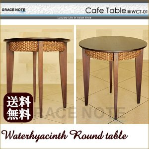 テーブル アジアン家具 グレイスノート ウォーターヒヤシンス ラウンドテーブル nusa