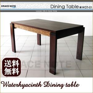 テーブル アジアン 家具 ウォーターヒヤシンス ダイニングテーブル グレイスノート nusa