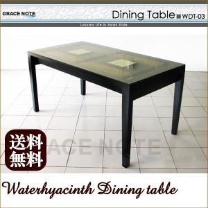 アジアン家具 テーブル ウォーターヒヤシンス ダイニングテーブル グレイスノート nusa