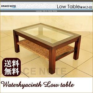 アジアン家具 テーブル グレイスノート ウォーターヒヤシンスセンターテーブル 65x110 nusa