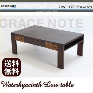 アジアン家具 テーブル ウォーターヒヤシンスセンターテーブル グレイスノート nusa