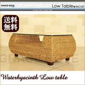 アジアン家具 テーブル ウォーターヒヤシンス センターテーブル グレイスノート nusa