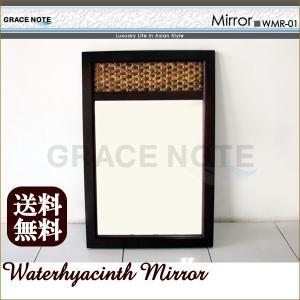 アジアン家具 鏡 ミラー ウォーターヒヤシンスミラー グレイスノート nusa