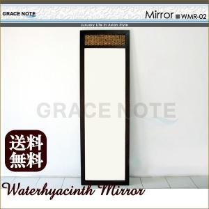グレイスノート アジアン家具 ミラー 鏡 ウォーターヒヤシンスミラー nusa