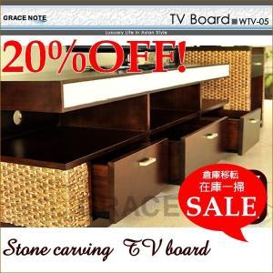 テレビ台 ストーンカービング テレビボード グレイスノート アジアン家具 W160 nusa
