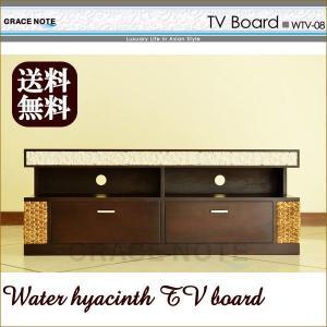 アジアン家具 テレビ台 ストーンカービング テレビボード W120 グレイスノート  nusa
