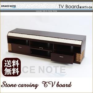 アジアン家具 テレビボード グレイスノート カービングストーンテレビボード W180 nusa