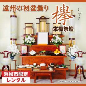 本欅祭壇。流麗な欅独特の木目が美しい。自社工房が手掛けた、ぬしや自慢の祭壇です。 全体の雰囲気に調和...