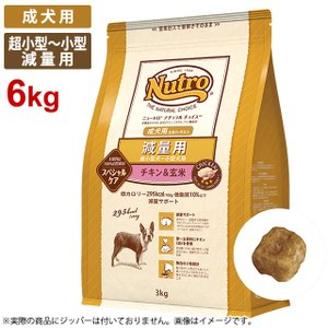(即日発送) ニュートロ ナチュラルチョイス スペシャルケア 減量用 超小型〜小型犬 成犬用 チキン&玄米 [6kg] 正規品 ND405|ニュートロドッグフード ガレノス